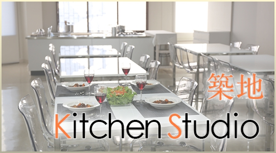 築地KitchenStudio
